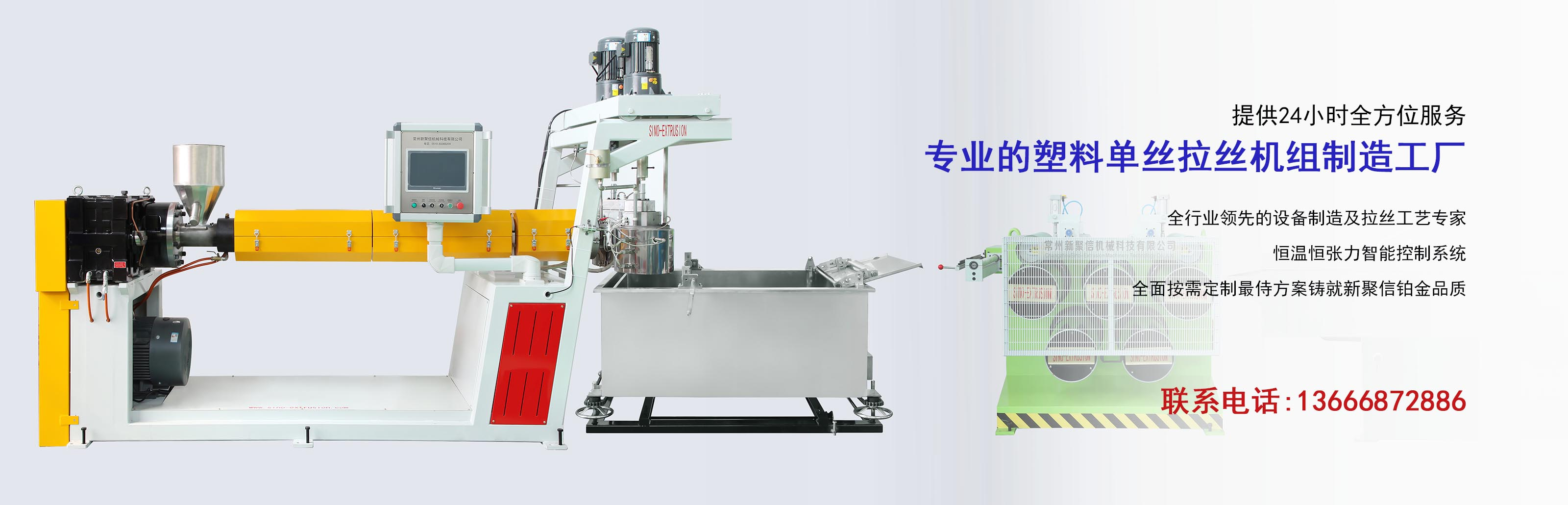 monofilament extrusion machine